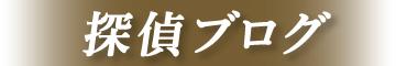 探偵ブログ|総合探偵社スマイルエージェント本部